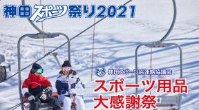 神田スポーツ祭り2021 開催